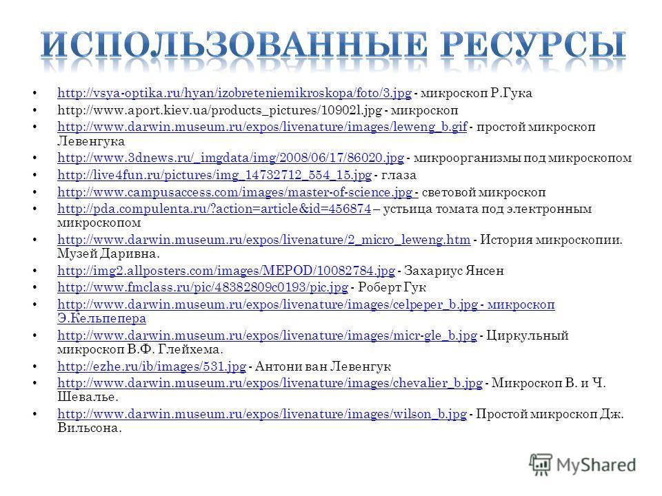 http://vsya-optika.ru/hyan/izobreteniemikroskopa/foto/3. jpg - микроскоп Р.Гука http://vsya-optika.ru/hyan/izobreteniemikroskopa/foto/3. jpg http://www.aport.kiev.ua/products_pictures/10902l.jpg - микроскоп http://www.darwin.museum.ru/expos/livenatur