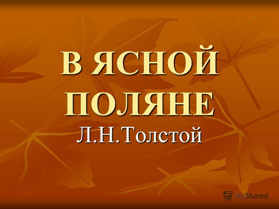В ЯСНОЙ ПОЛЯНЕ Л.Н.Толстой