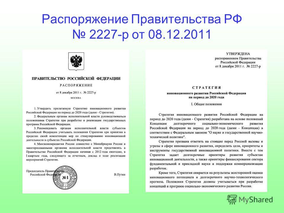 Распоряжение Правительства РФ 2227-р от 08.12.2011