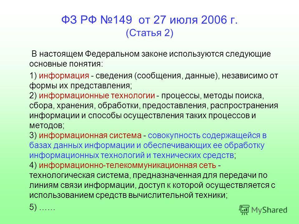 ФЗ РФ 149 от 27 июля 2006 г. (Статья 2) В настоящем Федеральном законе используются следующие основные понятия: 1) информация - сведения (сообщения, данные), независимо от формы их представления; 2) информационные технологии - процессы, методы поиска