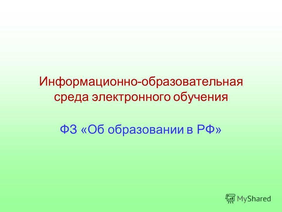 Информационно-образовательная среда электронного обучения ФЗ «Об образовании в РФ»