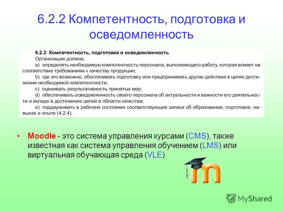 6.2.2 Компетентность, подготовка и осведомленность Moodle - это система управления курсами (CMS), также известная как система управления обучением (LMS) или виртуальная обучающая среда (VLE).