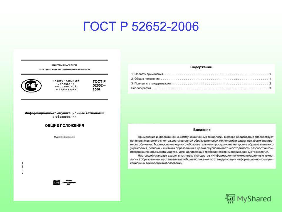 ГОСТ Р 52652-2006