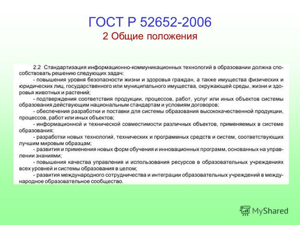 ГОСТ Р 52652-2006 2 Общие положения