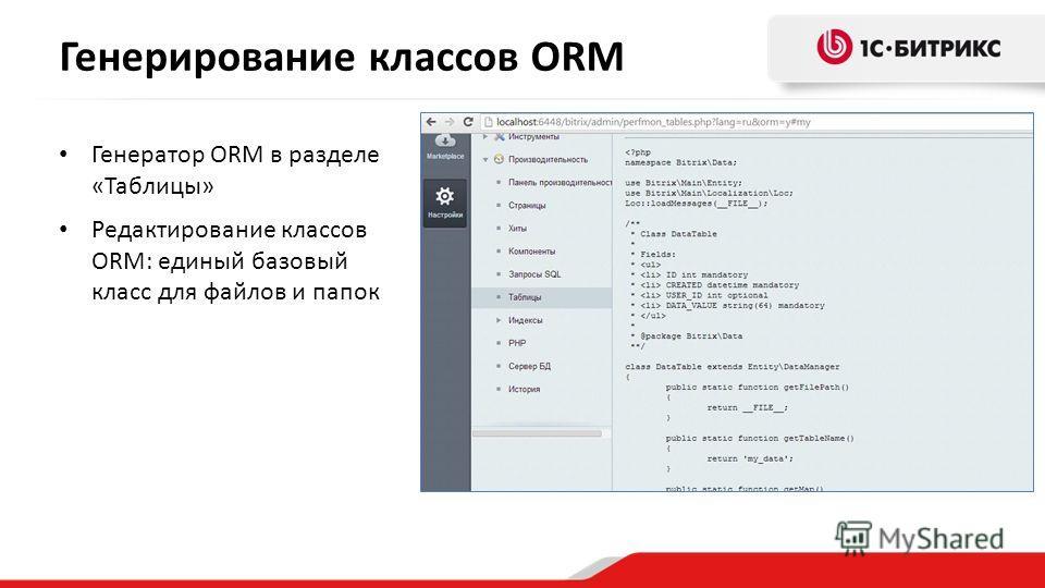 Генерирование классов ORM Генератор ORM в разделе «Таблицы» Редактирование классов ORM: единый базовый класс для файлов и папок