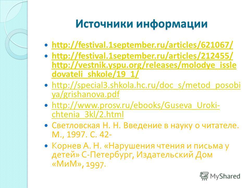 Источники информации http://festival.1september.ru/articles/621067/ http://festival.1september.ru/articles/212455/ http://vestnik.yspu.org/releases/molodye_issle dovateli_shkole/19_1/ http://festival.1september.ru/articles/212455/ http://vestnik.yspu