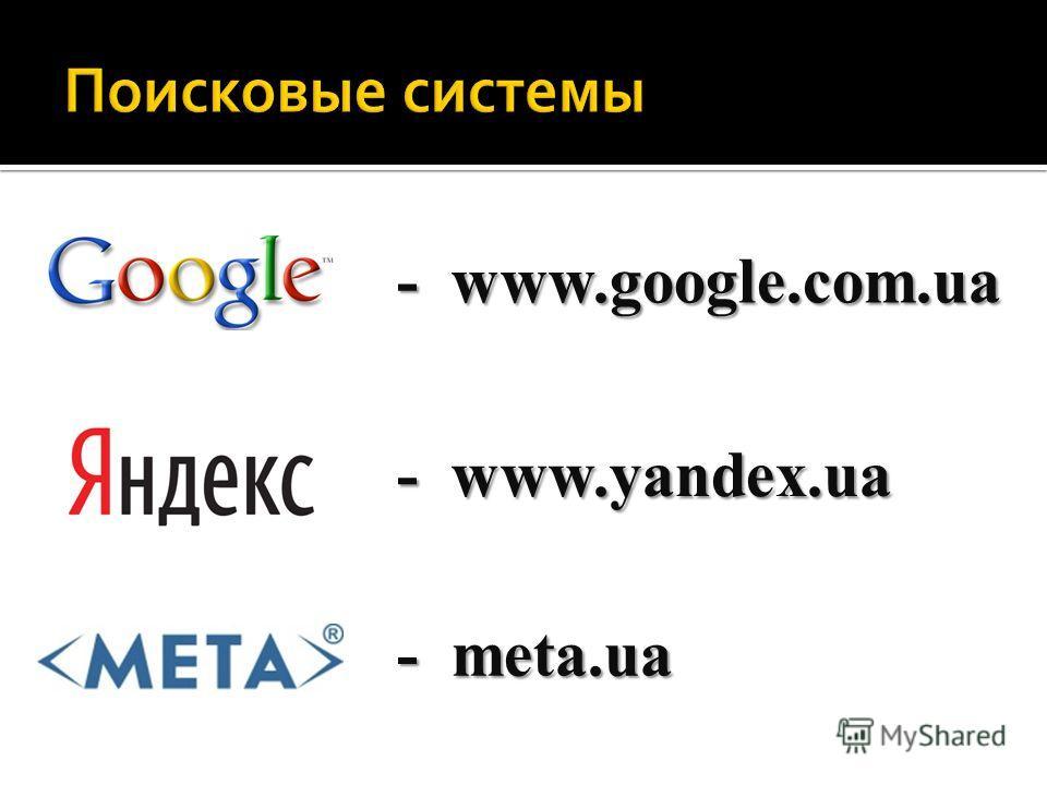 - www.google.com.ua - www.yandex.ua - meta.ua