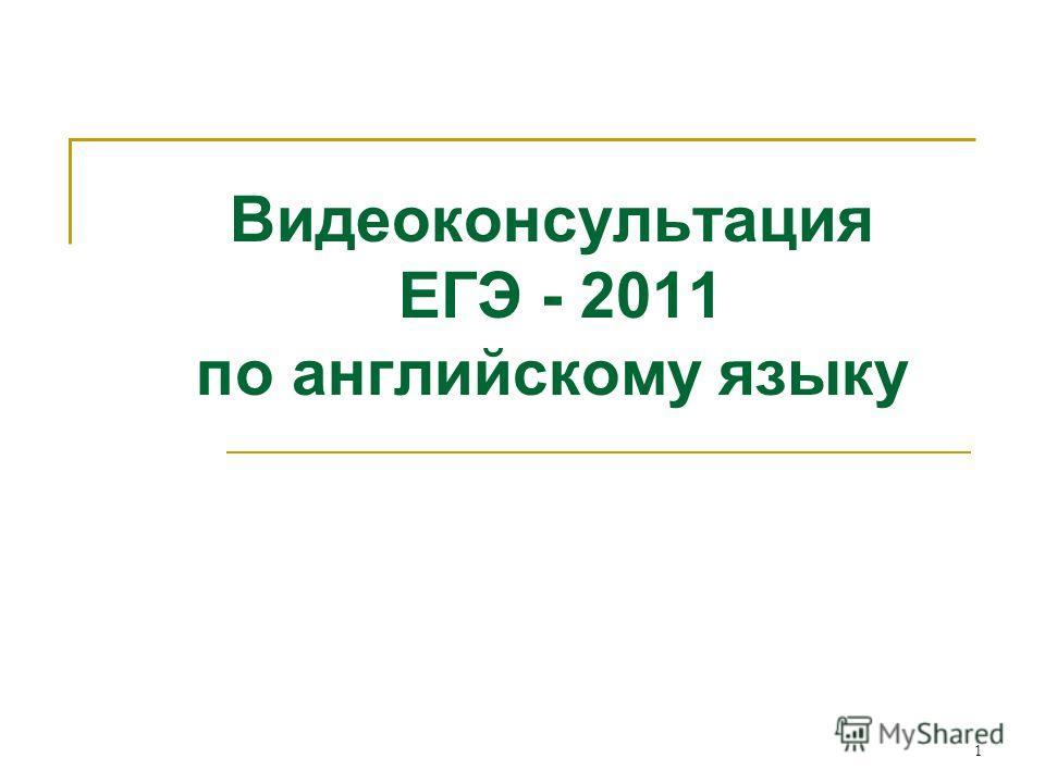 1 Видеоконсультация ЕГЭ - 2011 по английскому языку