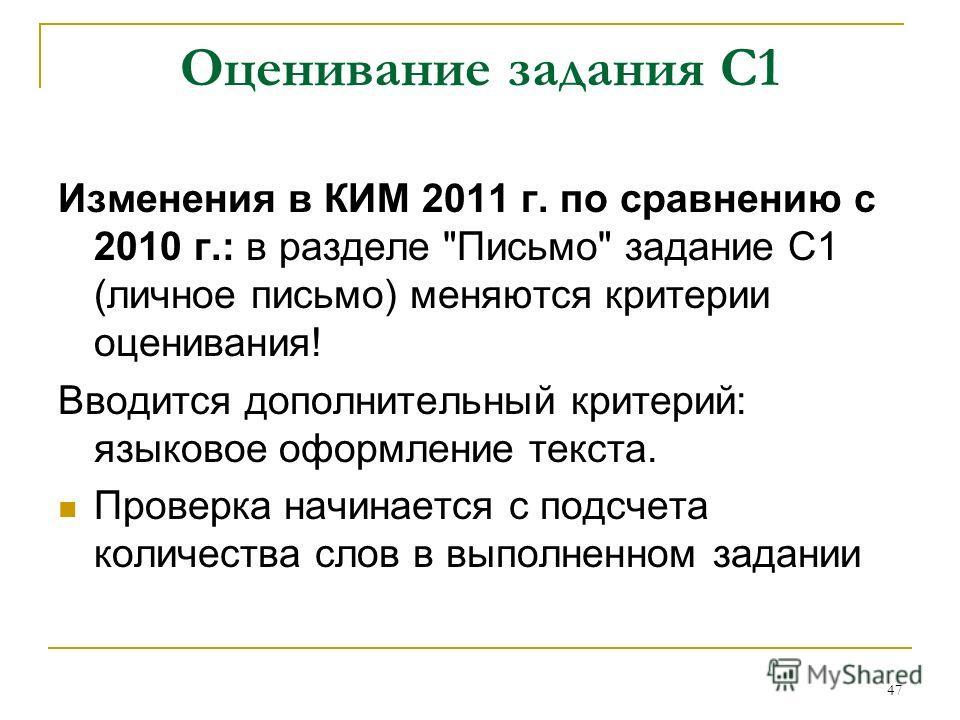 47 Оценивание задания С1 Изменения в КИМ 2011 г. по сравнению с 2010 г.: в разделе