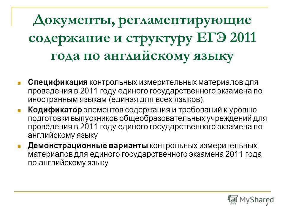 9 Документы, регламентирующие содержание и структуру ЕГЭ 2011 года по английскому языку Спецификация контрольных измерительных материалов для проведения в 2011 году единого государственного экзамена по иностранным языкам (единая для всех языков). Код