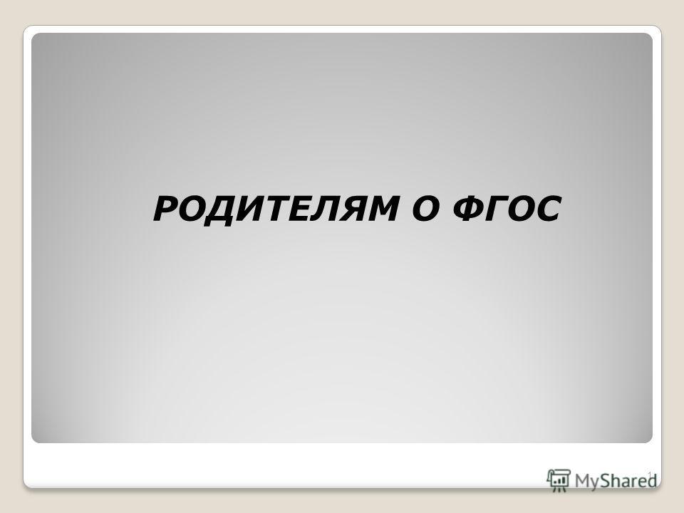 РОДИТЕЛЯМ О ФГОС 1