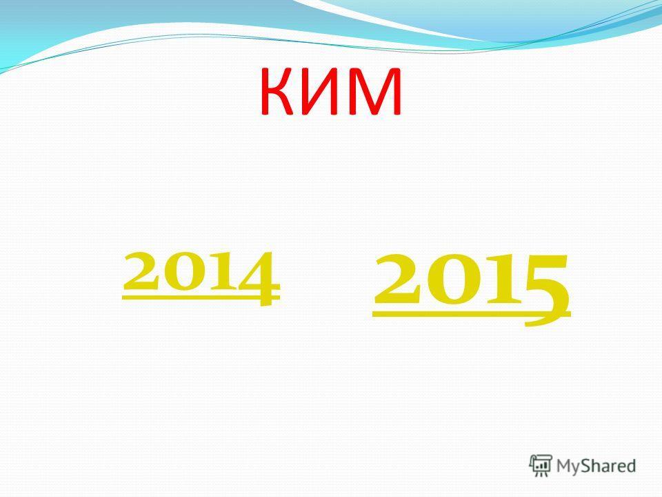 КИМ 2014 2015