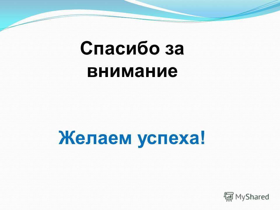 Спасибо за внимание Желаем успеха!