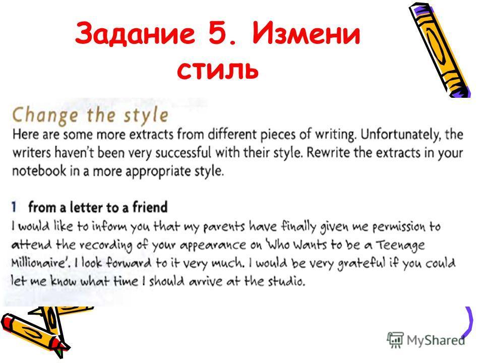 Задание 5. Измени стиль