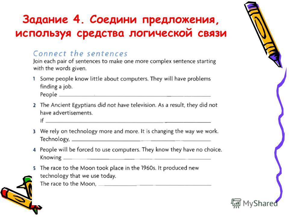 Задание 4. Соедини предложения, используя средства логической связи