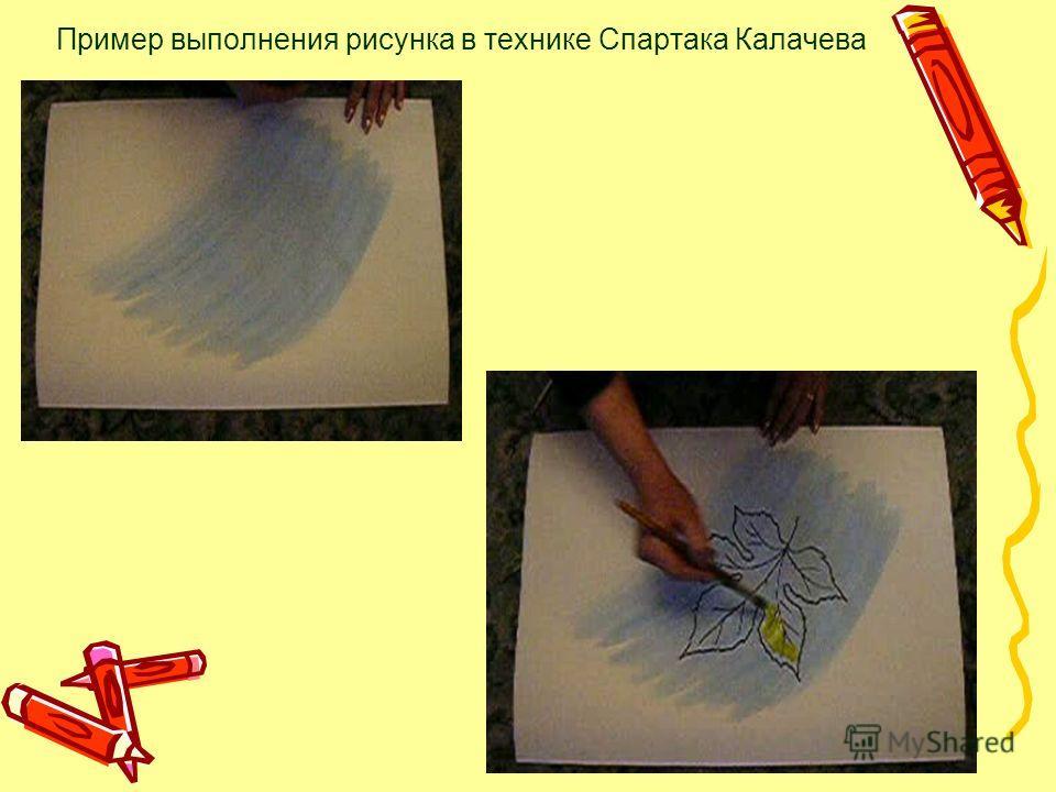 Пример выполнения рисунка в технике Спартака Калачева