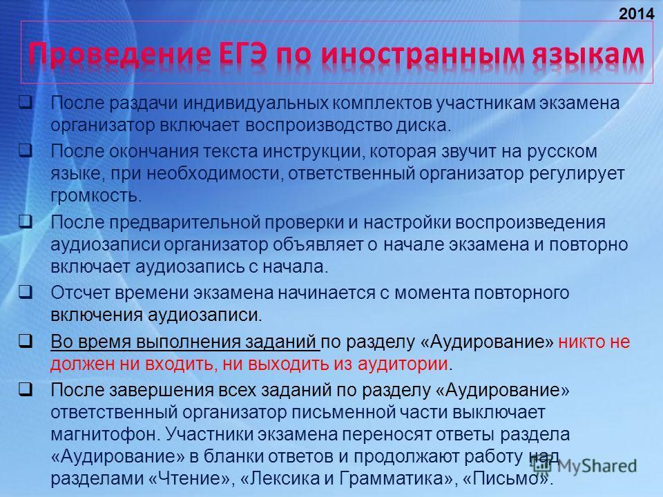 После раздачи индивидуальных комплектов участникам экзамена организатор включает воспроизводство диска. После окончания текста инструкции, которая звучит на русском языке, при необходимости, ответственный организатор регулирует громкость. После предв