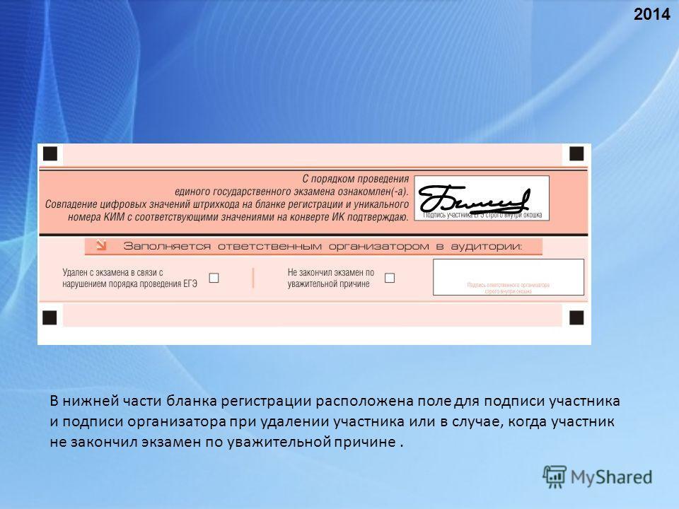 В нижней части бланка регистрации расположена поле для подписи участника и подписи организатора при удалении участника или в случае, когда участник не закончил экзамен по уважительной причине. 2014