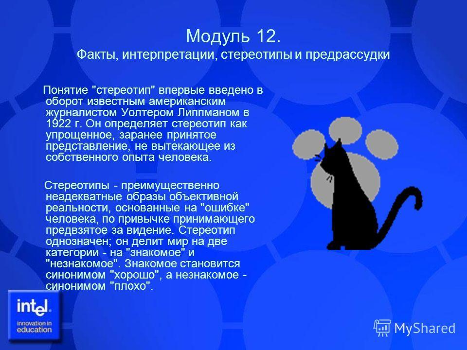Модуль 12. Факты, интерпретации, стереотипы и предрассудки Понятие