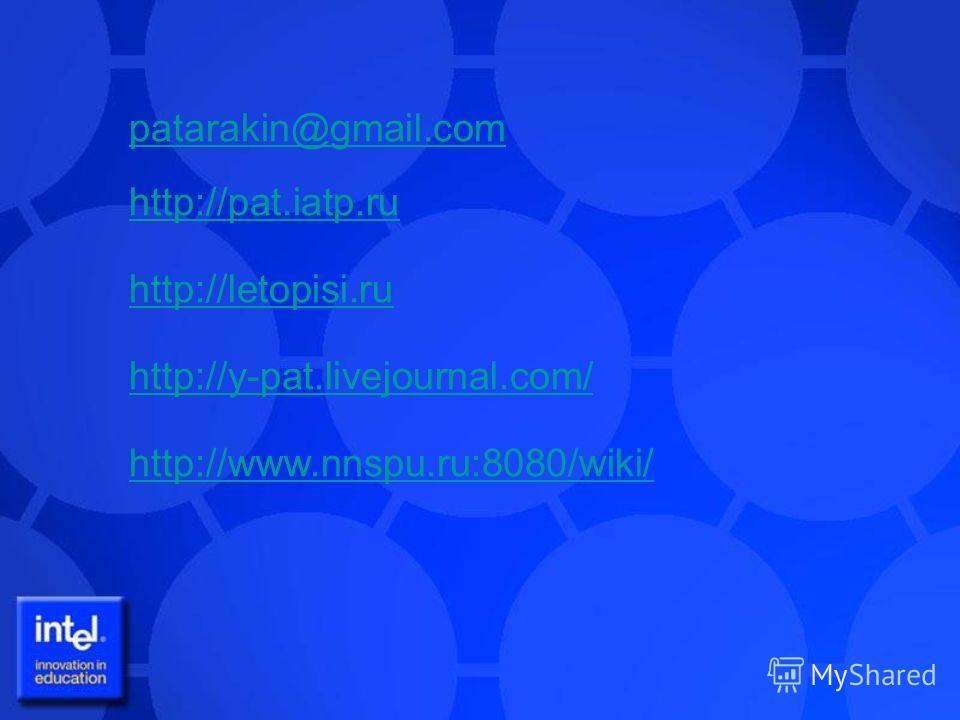 patarakin@gmail.com http://pat.iatp.ru http://letopisi.ru http://y-pat.livejournal.com/ http://www.nnspu.ru:8080/wiki/