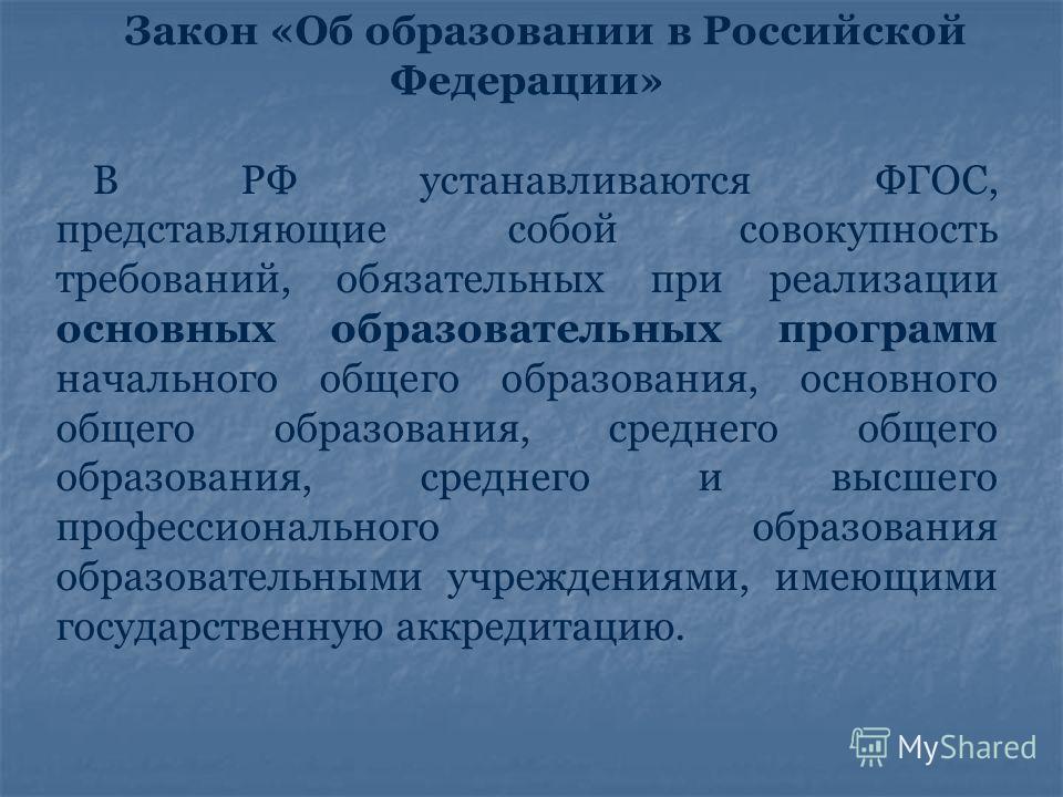 Закон «Об образовании в Российской Федерации» В РФ устанавливаются ФГОС, представляющие собой совокупность требований, обязательных при реализации основных образовательных программ начального общего образования, основного общего образования, среднего