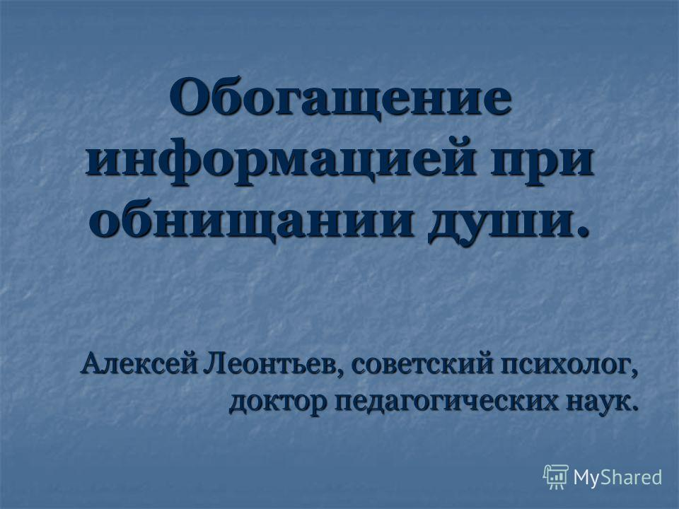 Обогащение информацией при обнищании души. Алексей Леонтьев, советский психолог, доктор педагогических наук.