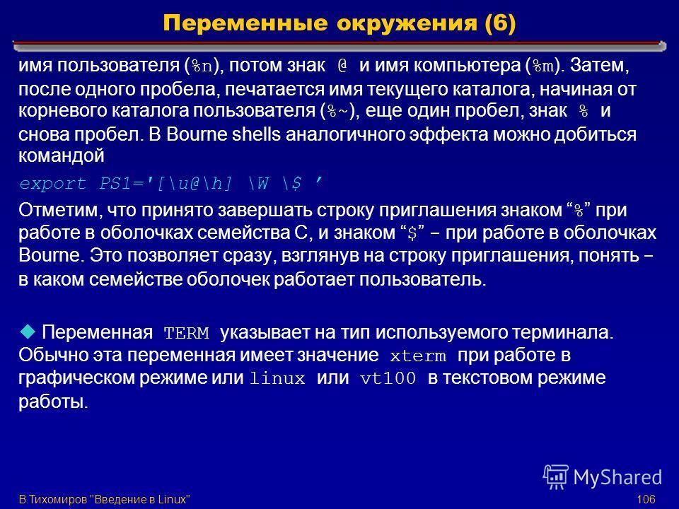В.Тихомиров