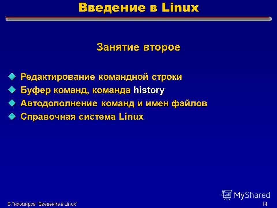 В.Тихомиров Введение в Linux14 Введение в Linux Занятие второе u Редактирование командной строки u Буфер команд, команда history u Автодополнение команд и имен файлов u Справочная система Linux