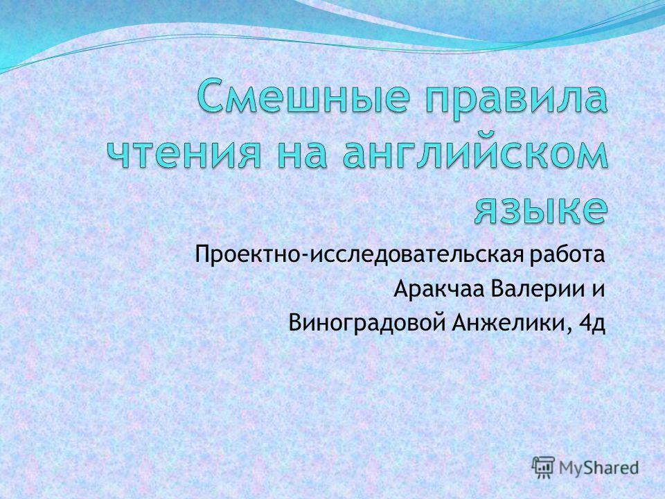 Проектно-исследовательская работа Аракчаа Валерии и Виноградовой Анжелики, 4 д