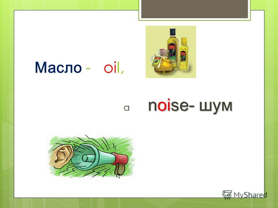 Масло - oil, noise- шум а noise- шум