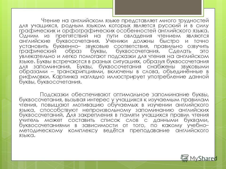 Чтение на английском языке представляет много трудностей для учащихся, родным языком которых является русский и в силу графических и орфографических особенностей английского языка. Одним из препятствий на пути овладения чтением являются английские бу