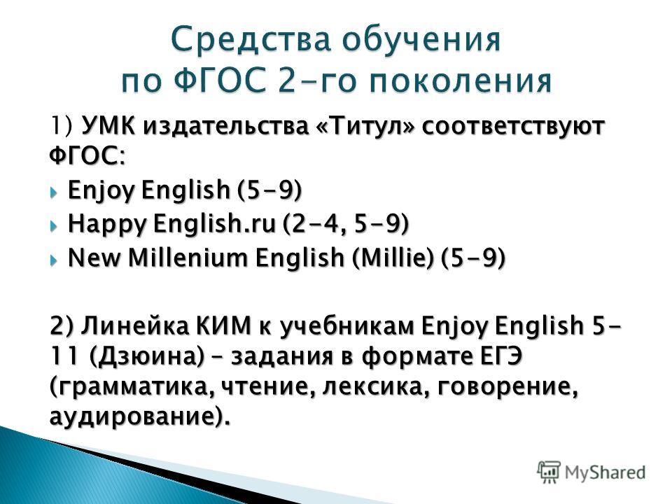 УМК издательства «Титул» соответствуют ФГОС: 1) УМК издательства «Титул» соответствуют ФГОС: Enjoy English (5-9) Enjoy English (5-9) Happy English.ru (2-4, 5-9) Happy English.ru (2-4, 5-9) New Millenium English (Millie) (5-9) New Millenium English (M