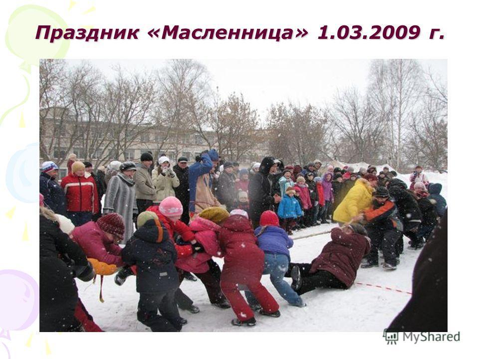 Праздник «Масленница» 1.03.2009 г.
