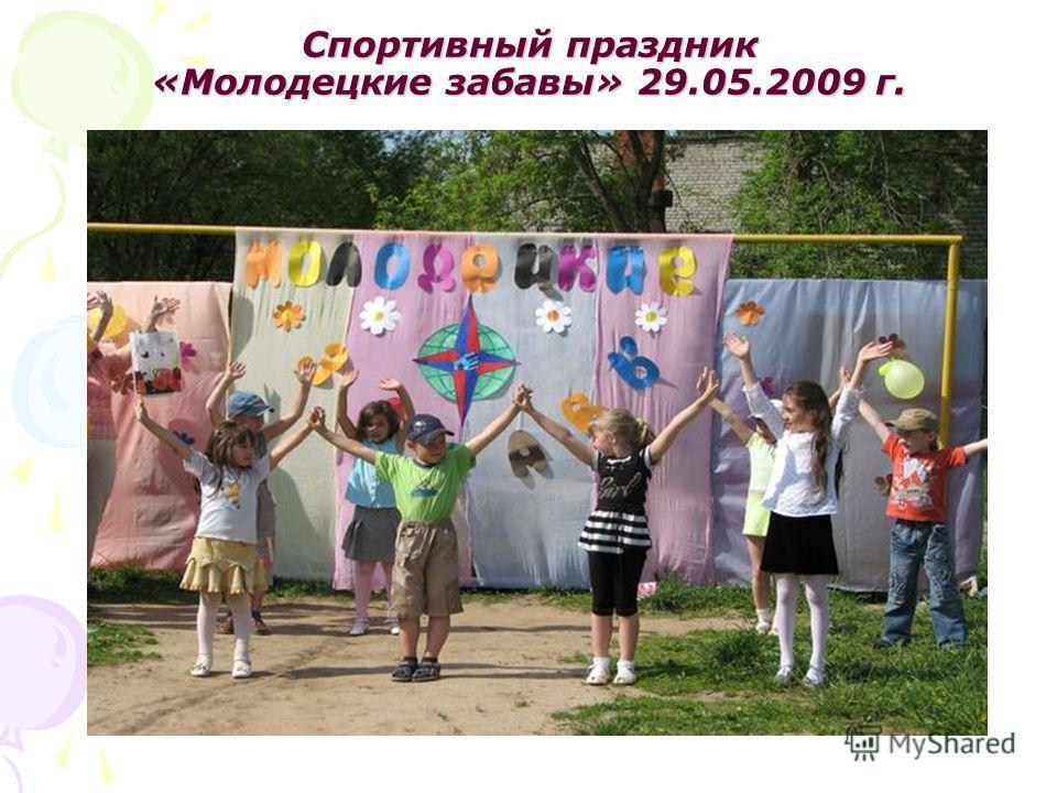 Спортивный праздник «Молодецкие забавы» 29.05.2009 г.
