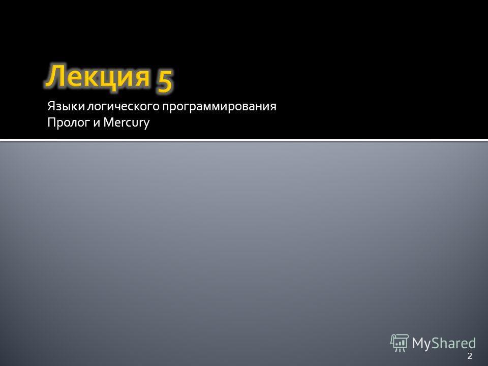 2 Языки логического программирования Пролог и Mercury