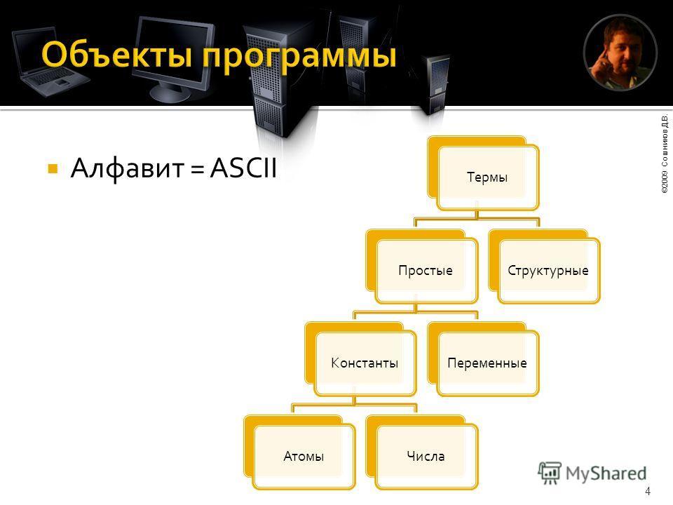 ©2009 Сошников Д.В. 4 Алфавит = ASCII Термы ПростыеКонстанты АтомыЧисла ПеременныеСтруктурные