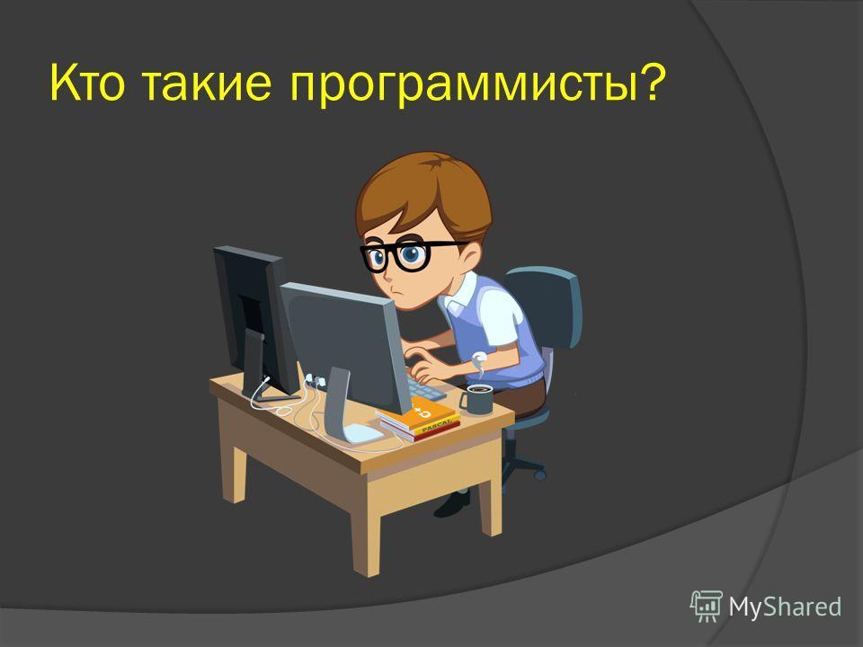 Кто такие программисты?
