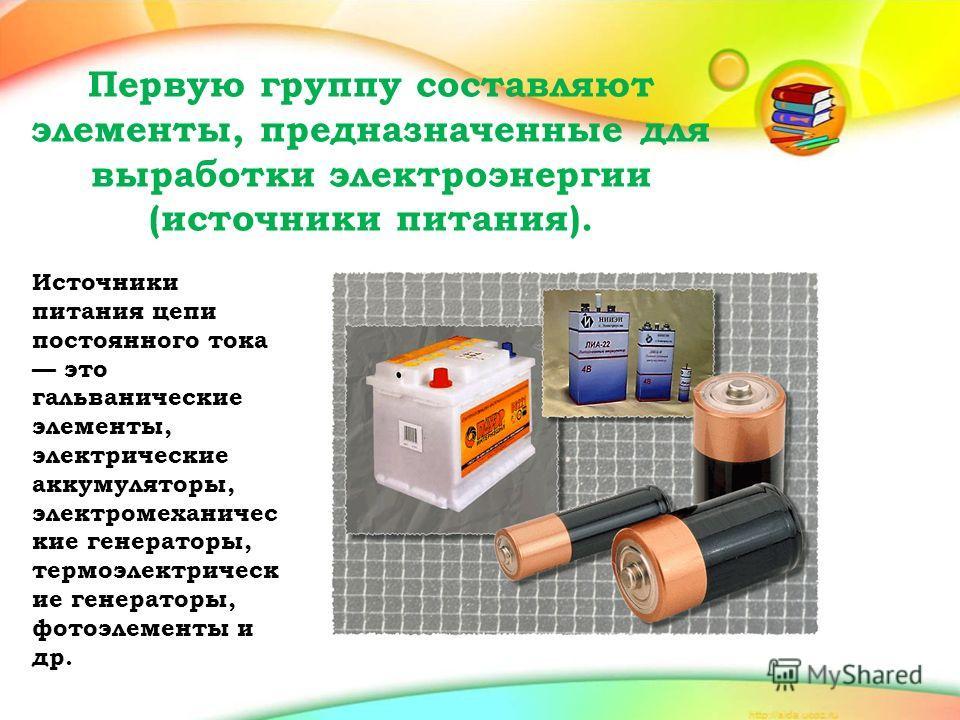 Электрическая цепь состоит из отдельных устройств или элементов, которые по их назначению можно разделить на 3 группы. Электрическая цепь представляет собой совокупность устройств и объектов, образующих путь для электрического тока.