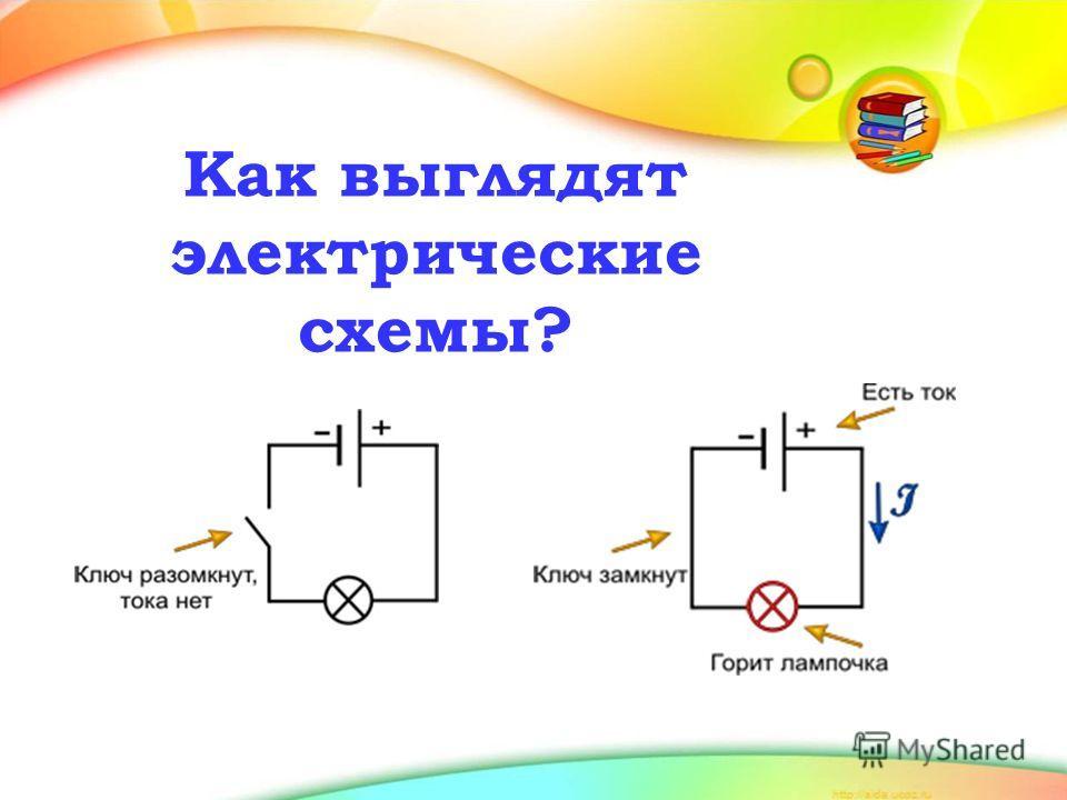 Условные обозначения в электросхе мах