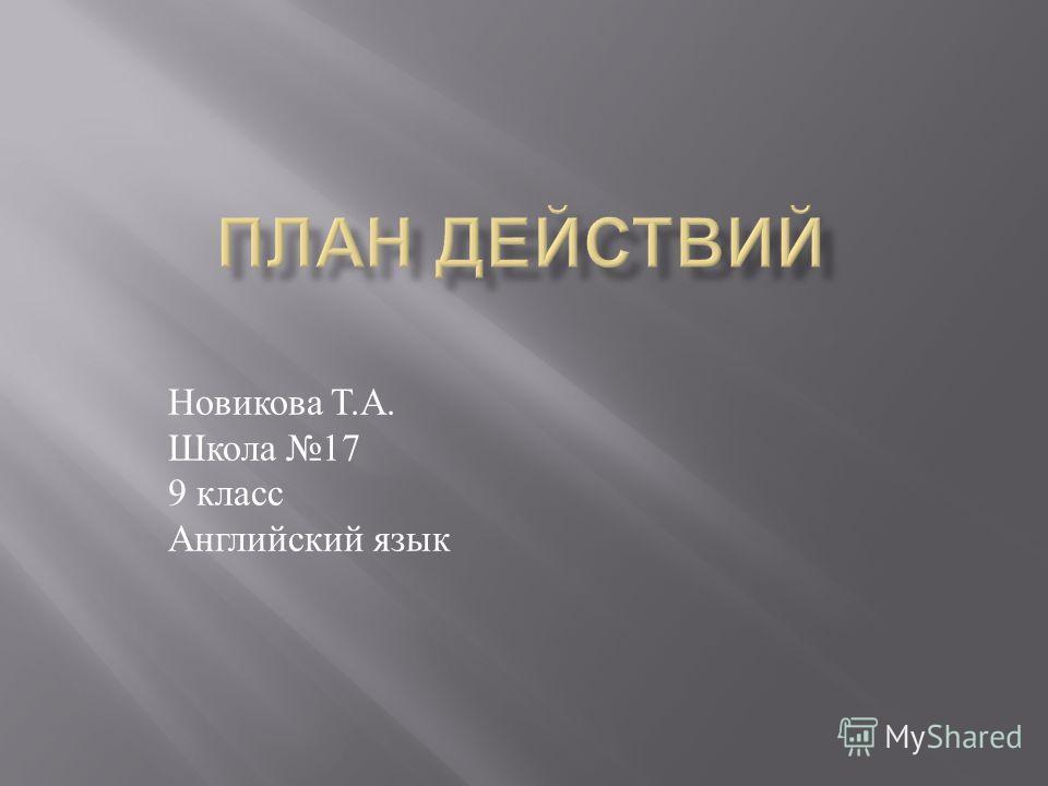 Новикова Т. А. Школа 17 9 класс Английский язык