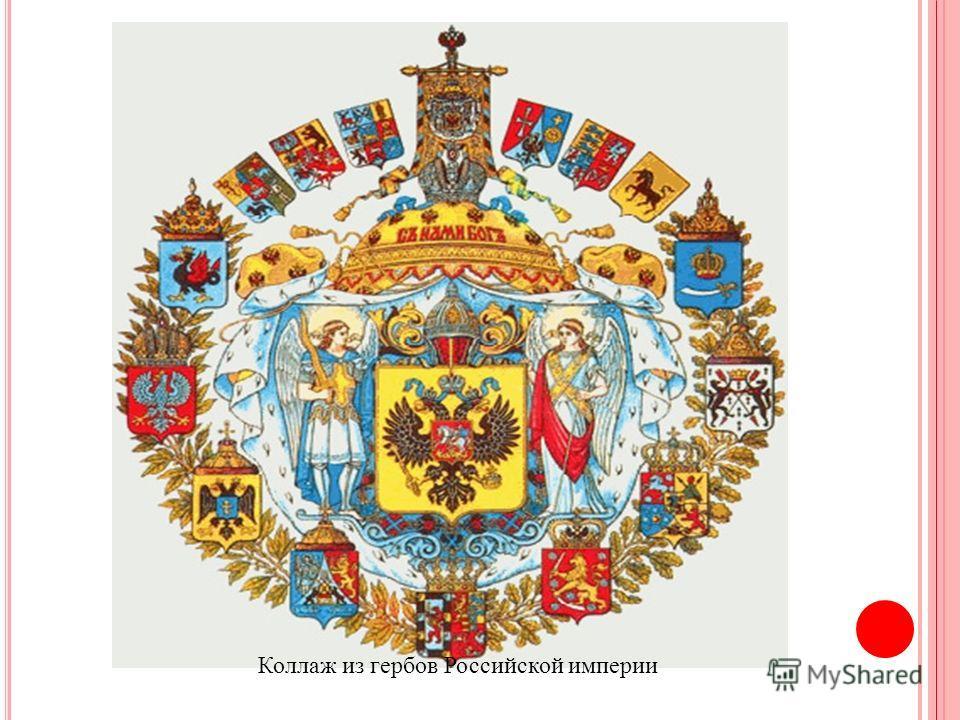 Коллаж из гербов Российской империи