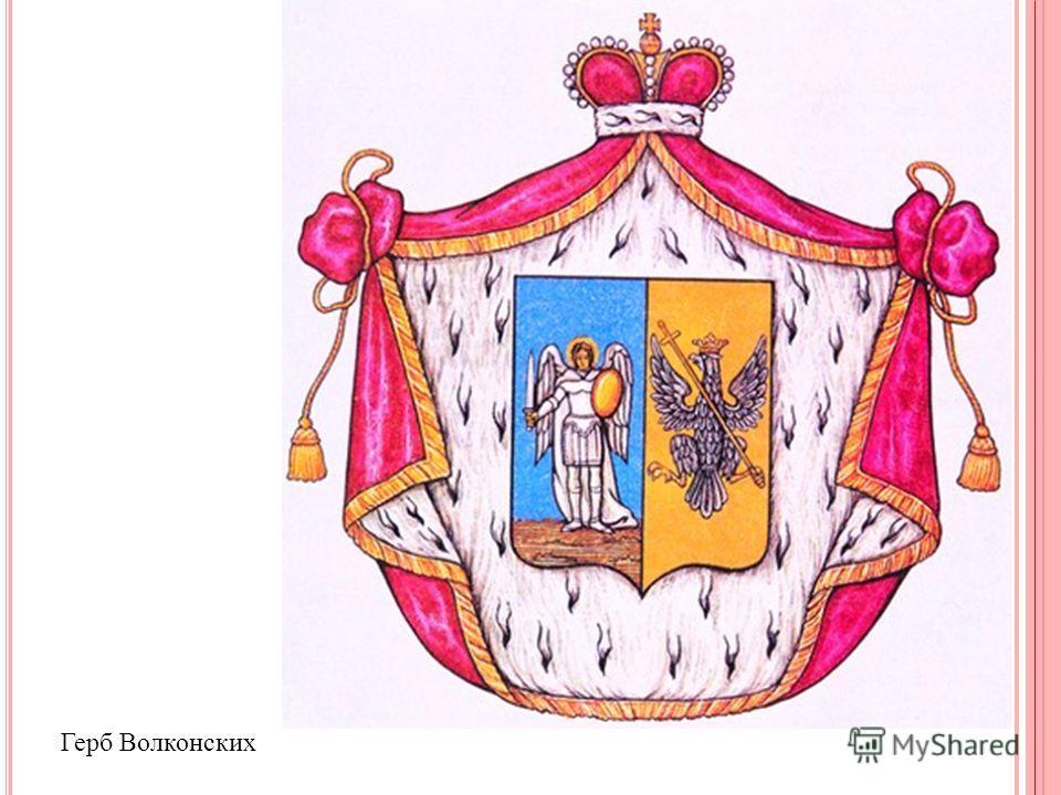 Герб Волконских