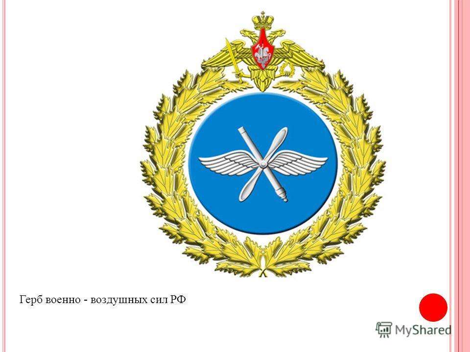 Герб военно - воздушных сил РФ