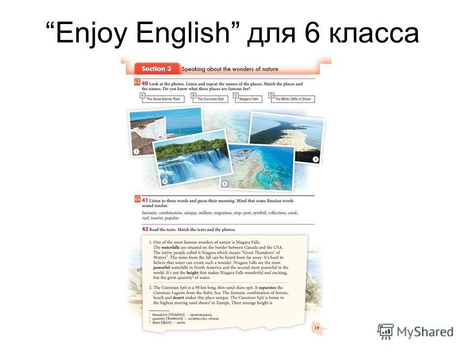Enjoy English для 6 класса