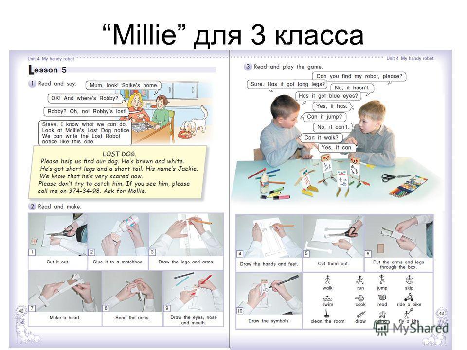 Millie для 3 класса