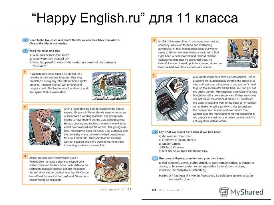 Happy English.ru для 11 класса