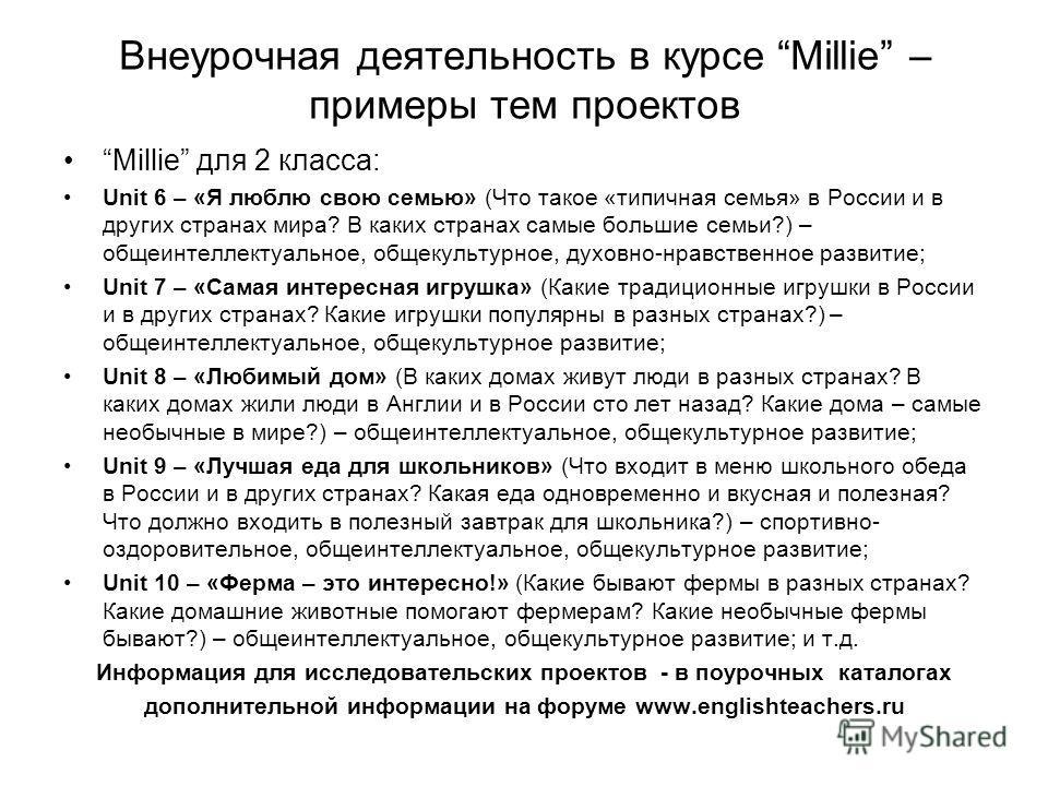 Внеурочная деятельность в курсе Millie – примеры тем проектов Millie для 2 класса: Unit 6 – «Я люблю свою семью» (Что такое «типичная семья» в России и в других странах мира? В каких странах самые большие семьи?) – общеинтеллектуальное, общекультурно