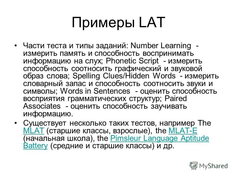 Примеры LAT Части теста и типы заданий: Number Learning - измерить память и способность воспринимать информацию на слух; Phonetic Script - измерить способность соотносить графический и звуковой образ слова; Spelling Clues/Hidden Words - измерить слов