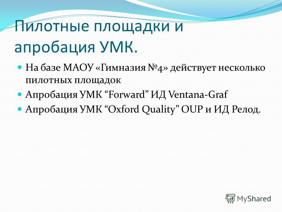 Пилотные площадки и апробация УМК. На базе МАОУ «Гимназия 4» действует несколько пилотных площадок Апробация УМК Forward ИД Ventana-Graf Апробация УМК Oxford Quality OUP и ИД Релод.