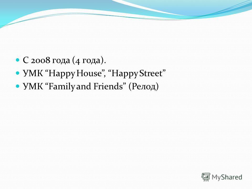 С 2008 года (4 года). УМК Happy House, Happy Street УМК Family and Friends (Релод)